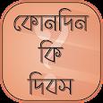কোন দিন কি দিবস special days calendar