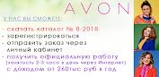 AVON новые каталоги Эйвон бағдарламалар (apk) Android/PC/Windows үшін тегін жүктеу screenshot