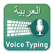 Arabic Speech to Text Keyboard - Voice Typing 2019