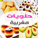 """حلويات مغربية """"بدون أنترنت"""" icon"""