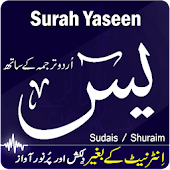 Surah Yaseen with Translation mp3