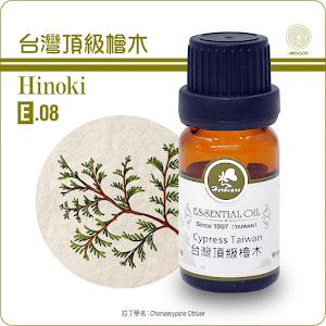 台灣頂級檜木精油10ml