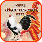 Chinese New Year 2017 Images