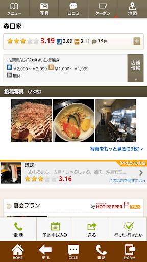 本場大阪のお好み焼き『森口家』沖縄グルメ