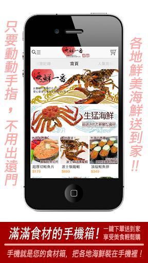 海鮮一番:平價 實惠食品宅配網