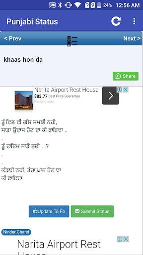 Punjabi Status (Funny Status) 2.7 screenshots 6