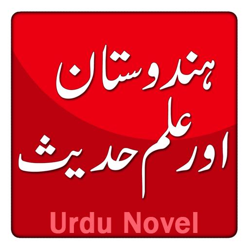 Tadween E Hadees In Urdu Pdf