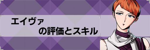 【アストロキングス】エイヴァのスキルとステータス