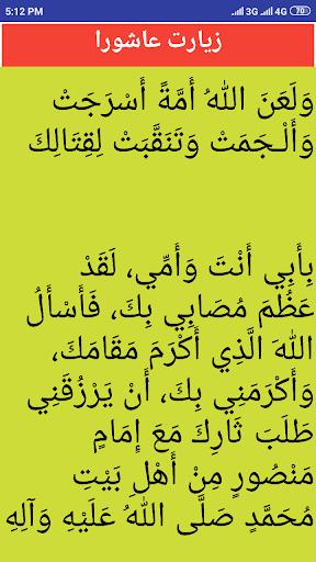 Ziarat e Ashura in Arabic screenshot 16
