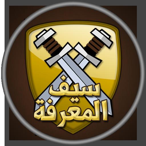سيف المعرفة file APK for Gaming PC/PS3/PS4 Smart TV