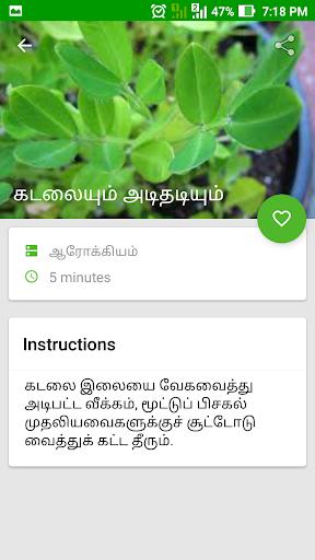 玩免費醫療APP|下載Siddha Maruthuvam Medicine app不用錢|硬是要APP