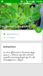Siddha Maruthuvam Medicine - náhled