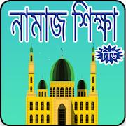 নামাজ শিক্ষা ২০১৮ - Namaz Sikkha 2018