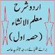 Muallim ul Insha 1 Urdu pdf Sharah Darja Sania for PC-Windows 7,8,10 and Mac
