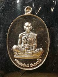 เหรียญไตรมาส 63 หลวงพ่อพัฒน์ วัดห้วยด้วน พิมพ์เต็มองค์ สร้างบารมี  เนื้อพรายเงิน เลข8705