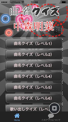 曲名クイズ・中森明菜編 ~歌詞の歌い出しが学べる無料アプリ