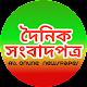 All bangla newspaper for PC-Windows 7,8,10 and Mac