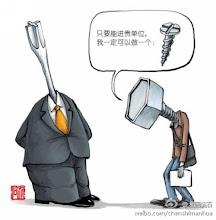 Photo: 漫画沉石:找工作