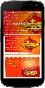 Bhai Dooj Gif,Images,Message,Quote 2017 Collection - náhled