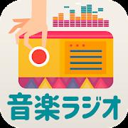 音楽 ラジオ - 日本の歌ラジオ