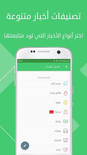 Akhbary News - u0623u062eu0628u0627u0631u064a  screenshots 3
