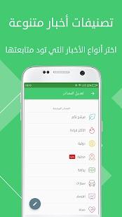 Akhbary News - أخباري - náhled