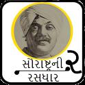 Saurastra Ni Rasdhaar 2(સૌરાષ્ટ્રની રસધાર ૨) icon