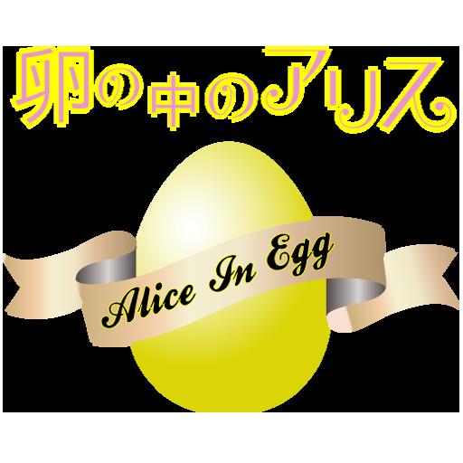 卵の中のアリス~Alice in Egg~ 紙牌 App LOGO-APP試玩