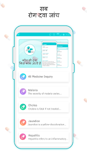 Download कौन सी दवा किस काम आती है - All Medicine Inquiry For PC Windows and Mac apk screenshot 1