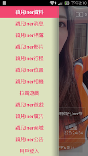 穎兒Iner- screenshot thumbnail
