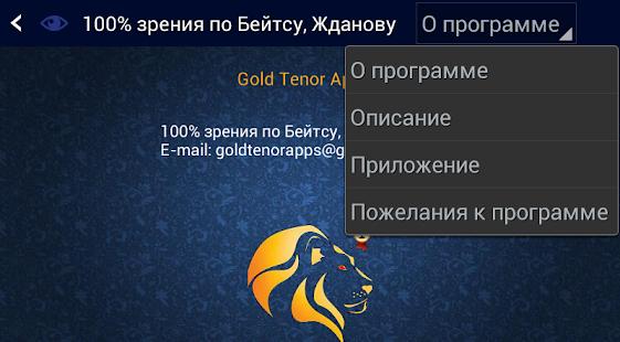 Приложения в Google Play – 100% зрения по Бейтсу, Жданову