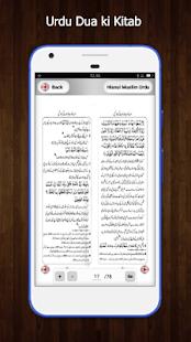 Hisnul Muslim Urdu Darussalam - حصن المسلم for PC-Windows 7,8,10 and Mac apk screenshot 4