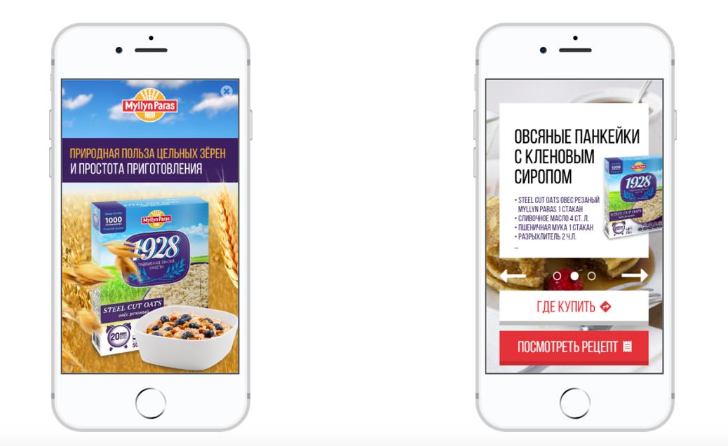 создания мобильной рекламы