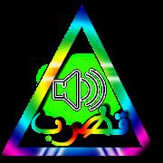 مثلث قطرب صوت APK
