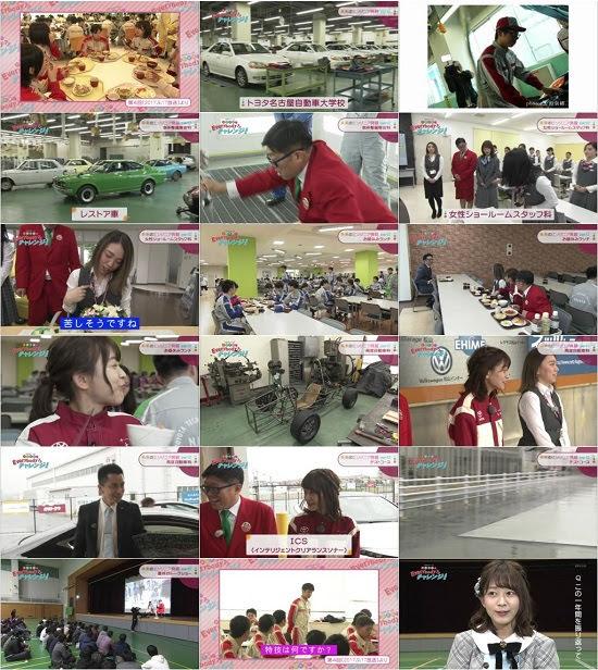 (TV-Variety)(720p) AKB48 チーム8 太田奈緒のEverybody??チャレンジ! ep12 180520