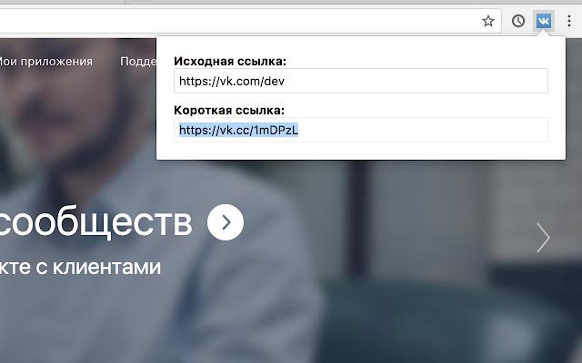 Сокращатель vk.cc