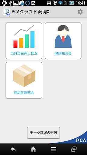 PCAクラウド スマートデバイスオプション商魂Ⅹモジュール