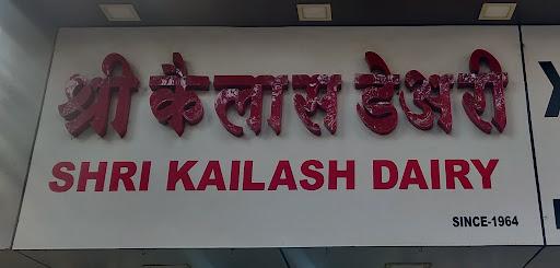 Shri Kailash Dairy photo