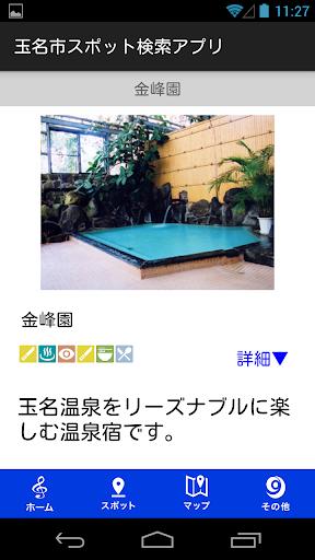 玩旅遊App|玉名市観光周遊 タマにゃんナビ免費|APP試玩