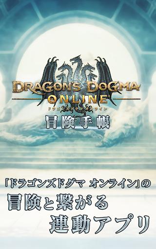 Dragon's Dogma Online u5192u967au624bu5e33 1.04.00 Windows u7528 9
