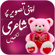 Text on Photos, write urdu poetry on picture