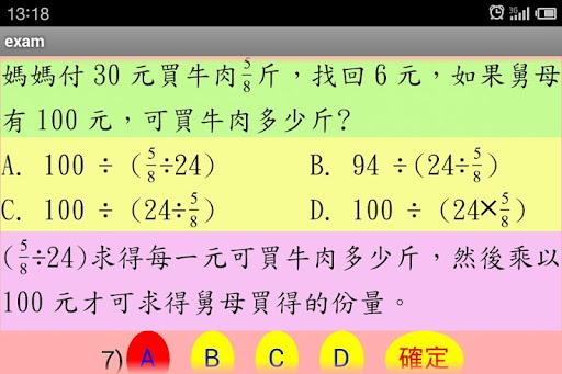 玩免費教育APP|下載香港小學五年級數學科大考呈分試模擬試卷二 app不用錢|硬是要APP