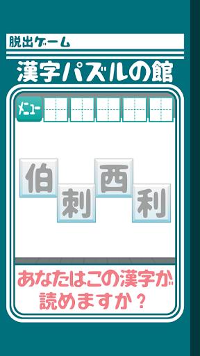 冒險必備免費app推薦|脱出ゲーム 漢字パズルの館からの脱出線上免付費app下載|3C達人阿輝的APP