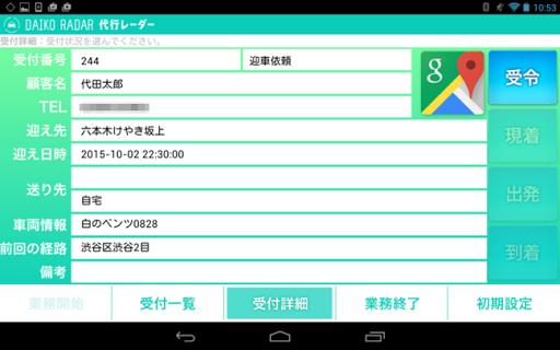 u4ee3u884cu30ecu30fcu30c0u30fcD 1.21 Windows u7528 1