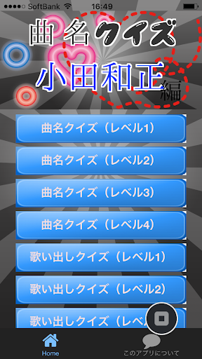 曲名クイズ小田和正編 ~歌詞の歌い出しが学べる無料アプリ~
