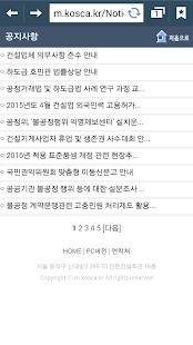 대한전문건설협회 - screenshot thumbnail