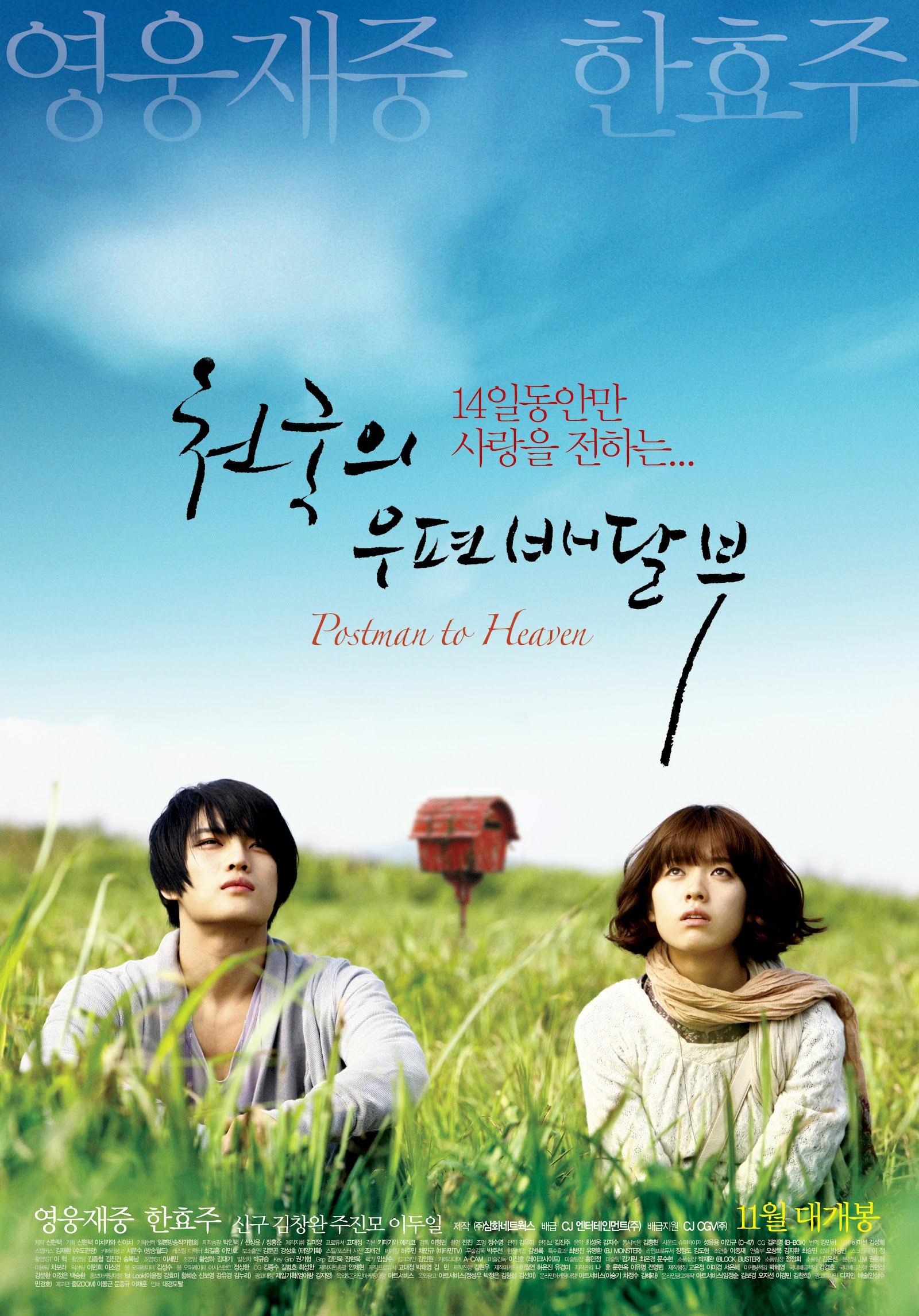 فیلم کره ای پستچی بهشت