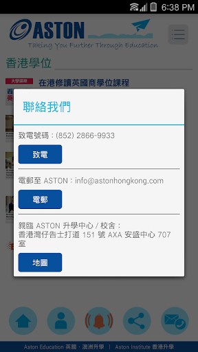 玩免費教育APP|下載ASTON 多元升學大全 app不用錢|硬是要APP
