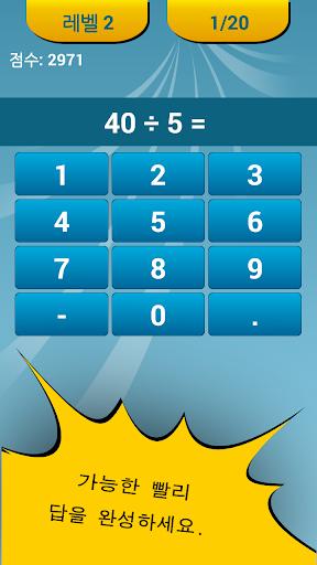 수학 도전 - 브레인 운동|玩教育App免費|玩APPs