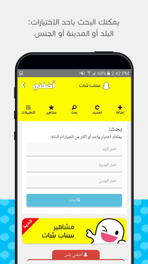 ‫أضفني‬‎- screenshot